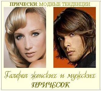 Образцы Причесок Женских - фото 9
