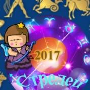 Женский гороскоп 2017