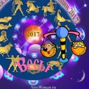 Астропрогноз на 2017 год