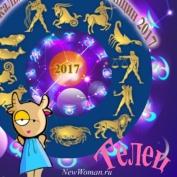 Зодиакальный гороскоп 2017