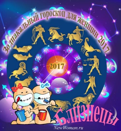 январь гороскоп близнецы 2017