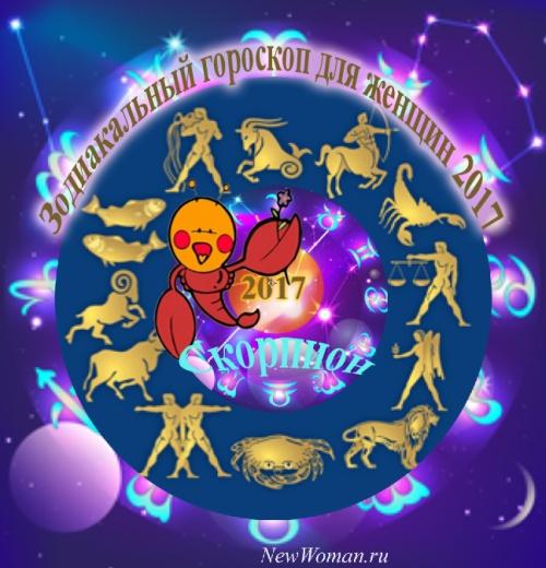 Гороскоп скорпионам на 2017 год по месяцам