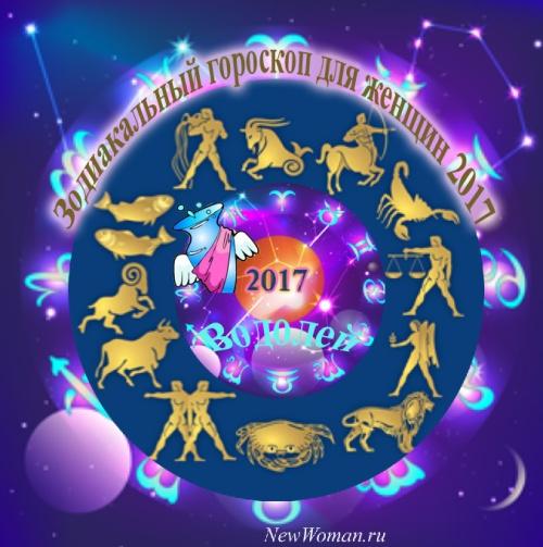 гороскоп 2017 водолей женщина кабан
