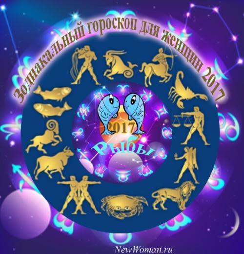 гороскоп на январь рыбы 2017