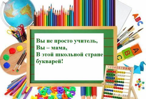 Поздравление учителю начального класса