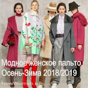 Женское пальто Осень-Зима 2018/2019 - тенденции | Модные женские осенние и зимние пальто 2018/2019 - фото с модных показов