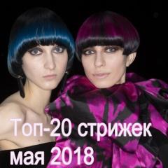 Топ-20 самых актуальных женских стрижек мая 2018