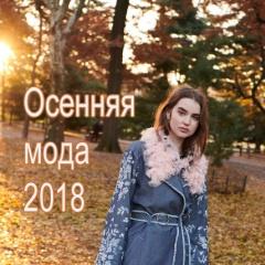 Осенняя женская мода 2018
