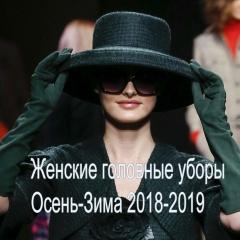 Головные уборы Осень-Зима 2018/2019 | Какие женские головные уборы модные в сезоне Осень-Зима 2018/2019 - фото