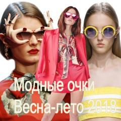 Модные солнцезащитные очки Весна-Лето 2018 - фото новинки с модных показов