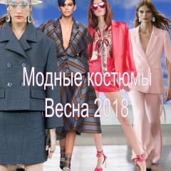 Модные женские костюмы на весну 2018 - фото с модных показов