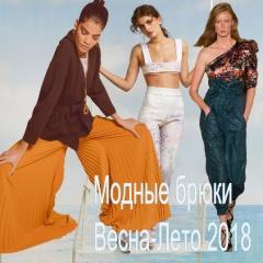 Модные женские брюки сезона Весна-Лето 2018 - тенденции и фото