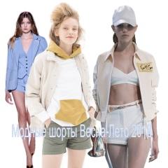 Модные женские шорты Весна-Лето 2018 - тенденции и фото