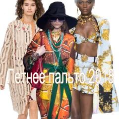 Новинки летних пальто 2018 | Фото модных легких летних пальто с модных показов на сезон Лето 2018