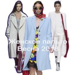 Модное женское пальто весна 2018 - тенденции и фото