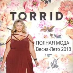Пышная мода 2018. Весенне-летняя коллекция женской одежды больших размеров от бренда Торрид (Torrid) на 2018 год