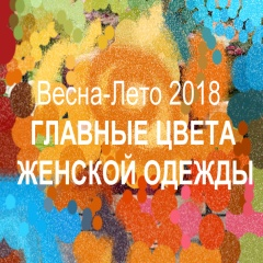 Модные цвета в женской одежде сезона Весна-Лето 2018