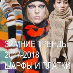 Модные женские шарфы и платки Осень-Зима 2017-2018 - тренды и фото