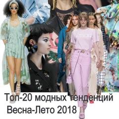 Модные тенденции в женской одежде на сезон Весна-Лето 2018