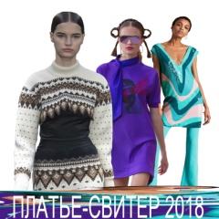 Платье-свитер 2018: тепло и красиво. Тенденции, фото модных платьев-свитеров 2018 года