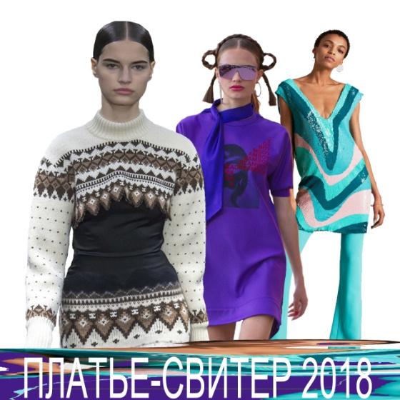 Платье-свитер 2018 - тепло и красиво | Фото модных платьев-свитеров ОСЕНЬ-ЗИМА 2017/2018