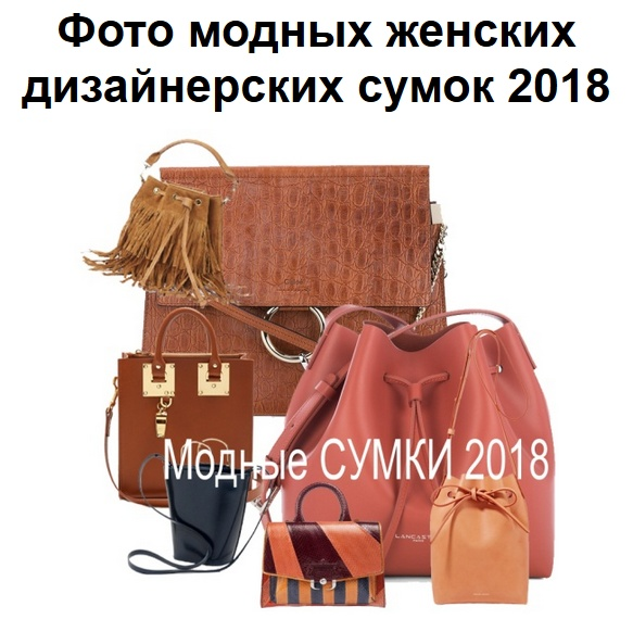 Фото модных женских дизайнерских сумок 2018