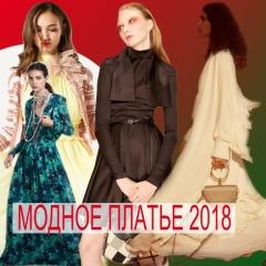 Модное платье 2018 - на зиму, весну, лето, осень. Тенденции и фото