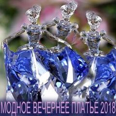 Модные вечерние платья 2018 - новинки, тенденции, фото