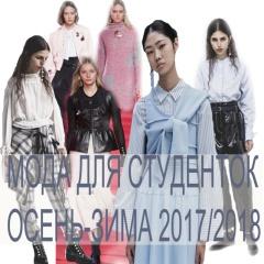 Мода для студенток: новинки повседневной женской одежды Осень-Зима 2017-2018
