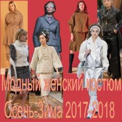 Модные костюмы для девушек и женщин Осень-Зима 2017-2018 - деловые, повседневные, нарядные, фото