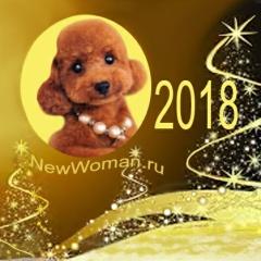 2018 год кого, какого животного по восточному календарю? Это животное - Желтая Земляная Собака!