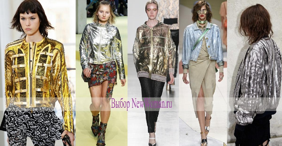 женские весенние куртки 2017, модный тренд - куртки из блестящей ткани