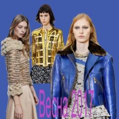 Модные женские куртки весна-лето 2017 - тенденции и фото