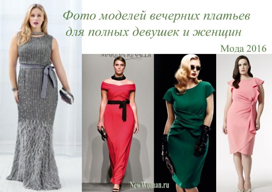 Фото моделей вечерних платьев 2016 для полных девушек и женщин - фото