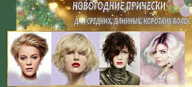 Новогодние прически для средних, длинных, коротких волос
