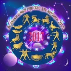 Астрологический прогноз 2017 для женщин