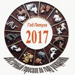 Восточный гороскоп 2017 на год Красного Огненного Петуха по году рождения