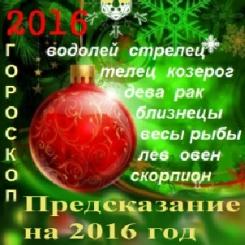 Гороскоп на 2016 год для всех знаков зодиака