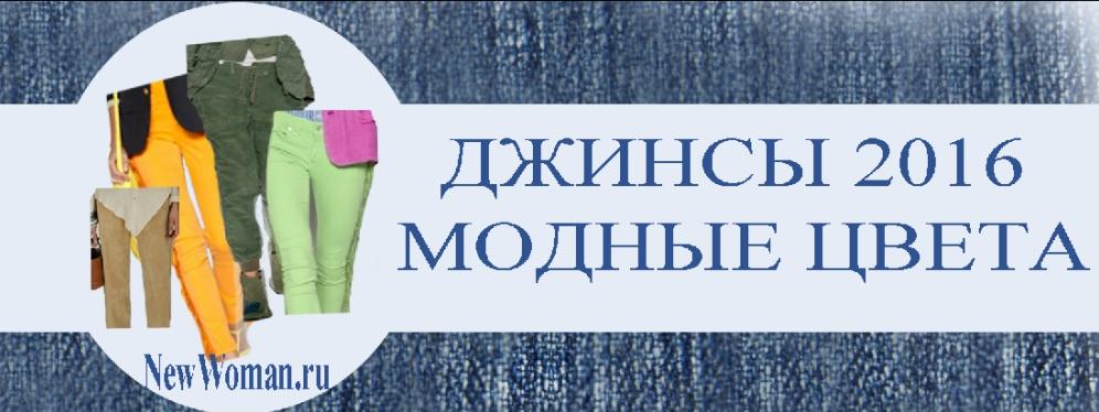 Джинсы 2016 - модные цвета