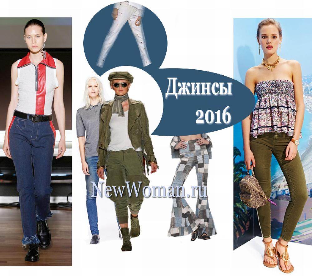 Модные женские джинсы 2016 – тенденции и фото