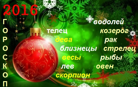 Шуточные поздравления на новый год для знаков зодиака