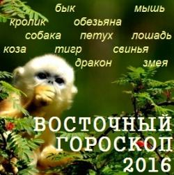 Восточный гороскоп 2016 - Год Обезьяны