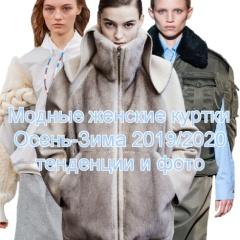Куртки Осень-Зима 2019/2020 | Какие женские куртки и парки модные в сезоне Осень-Зима 2019-2020 - тенденции и фото с модных показов