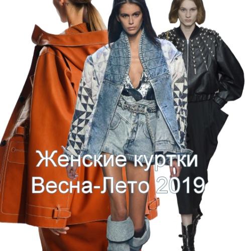 Куртки Весна-Лето 2019 | Модные женские весенние и летние куртки 2019