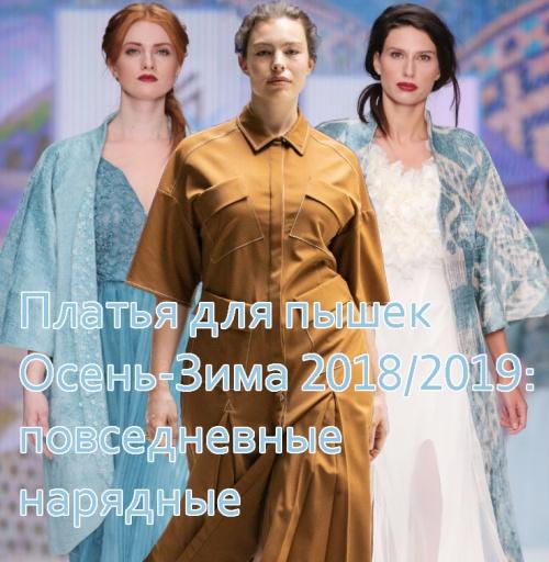 90b088ccddf5583 Платья для пышек Осень-Зима 2018 / 2019 - повседневные и нарядные, фото