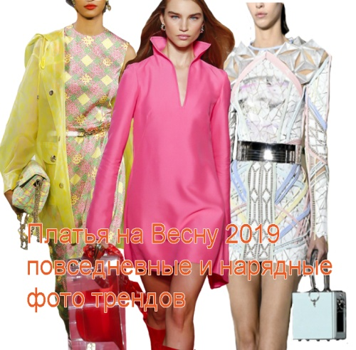 e64833fc548 Платья на весну 2019
