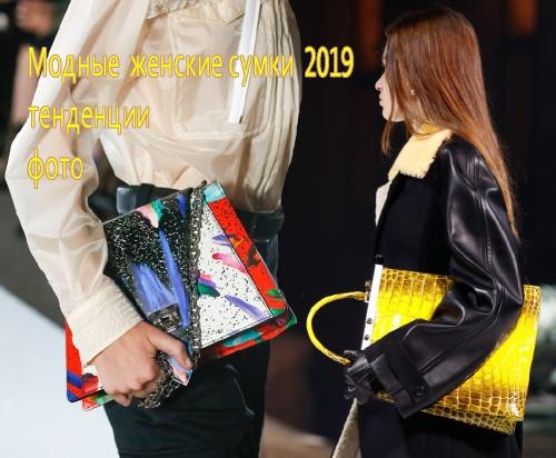 10bbb1104fc7 Какие сумки в моде в 2019 году? Женские сумки 2019 - на зиму, весну ...