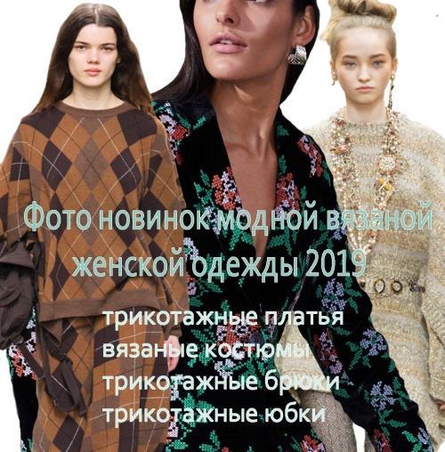 4119ad7721b Фото модной вязаной женской одежды 2019 года: трикотажные платья ...