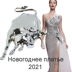 Новогоднее платье 2021 - тенденции и фото модных новогодних платьев 2021