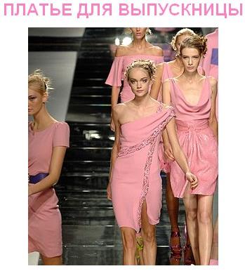Идеи для школьного бала платья для